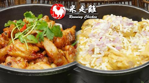 米走雞雞煲專門店推出堂食/外賣所有雞煲半價優惠 火焰麻辣/黃金芝士雞煲$84起