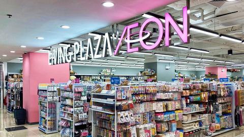 【樂富好去處】AEON Living Plaza$12店登陸樂富!9500款零食/家品/開幕優惠