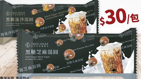 台灣老虎堂湯圓香港首次發售 全新黑糖流沙/黑糖芝麻湯圓登場!