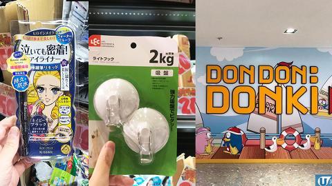 【DONKI荃灣】荃灣DON DON DONKI新增特價區 藥妝/家品/煮食用具$10起