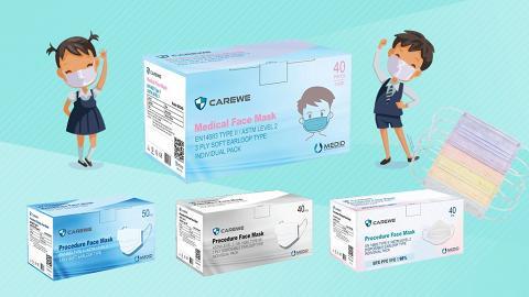 CAREWE高質兒童醫用口罩  開學優惠 減至$60/盒!