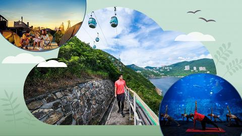 海洋公園十月森度遊!行山 瑜伽 星空Glamping