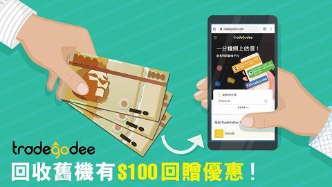 全新回收手機服務TradeGoDee 放機超筍$100即時回贈優惠