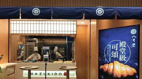 【八月堂】台灣可頌店八月堂第10間分店進駐沙田 新店限定全新黑糖麻糬可頌登場!