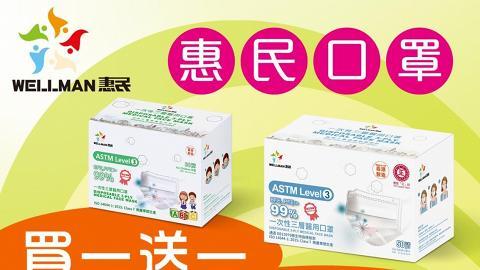 【香港口罩】4大香港口罩廠推限時口罩優惠 成人/小童口罩低至買1送1