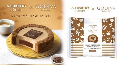 A-1 Bakery聯乘GODIVA秋日限定新品 全新Godiva生巧克力焙茶蛋糕登場!