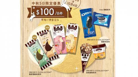 【雪糕優惠】便利店中秋5日限定優惠 OREO雪榚/DREYER'S脆筒/雪糕批/雪糕杯$100/8支!