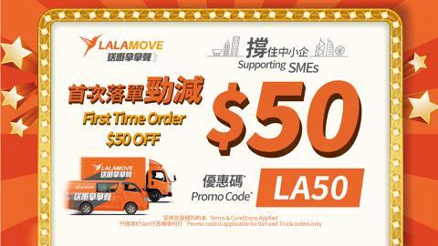 Lalamove拿拿聲優惠 新用戶首次Call車即享$50優惠