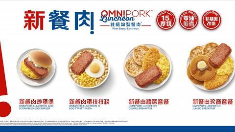 麥當勞首度聯乘Green Monday推出新餐肉系列 厚切新餐肉蛋扭扭粉/新餐肉炒蛋堡登場!