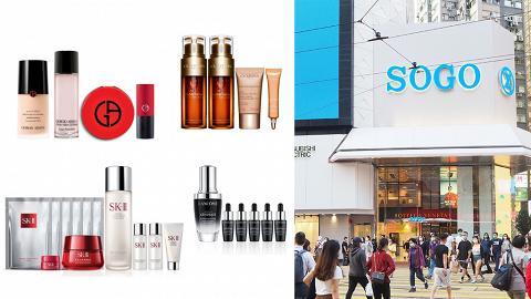 【SOGO感謝祭2020】SOGO Thankful Week 2020美妝預售開鑼 SK-II/LANCOME/CLINIQUE/ARMANI