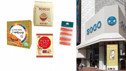 【SOGO感謝祭2020】SOGO Thankful Week 2020祟光超市預售優惠 食品/零食/乾貨/奶粉減價$6.9起