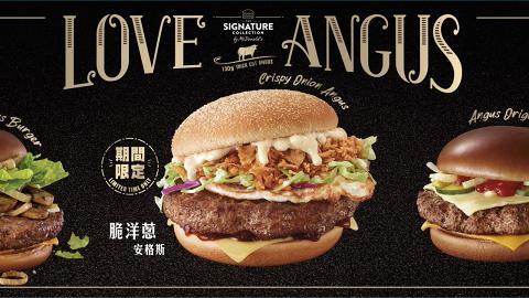 麥當勞期間限定脆洋蔥安格斯大登場! 港式BBQ風味shake shake粉+朱古力批同步回歸
