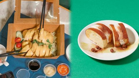 【太古美食】新加坡過江龍Chatterbox進軍港島區 文華海南雞飯/肉骨茶麵線/咖央三文治