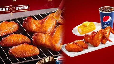 【KFC優惠】KFC截圖即享最新10月優惠券 全新蜜糖燒雞翼登場+牛油粟米回歸!