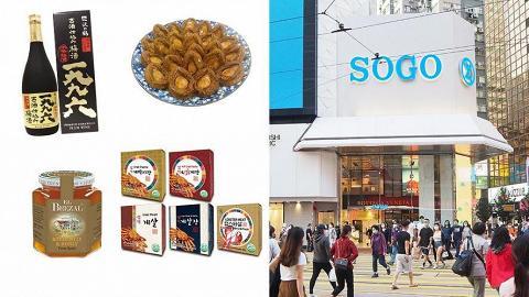 【SOGO感謝祭2020】SOGO Thankful Week 2020 Part 1 銅鑼灣/尖沙咀祟光超市優惠一文睇