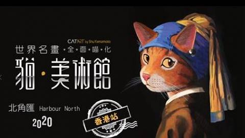 【聖誕好去處】《貓美術館》展覽首次登陸香港北角匯 得意貓咪變身61幅世界名畫