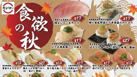 壽司郎SUSHIRO全新10月限定menu登場 醬油帶子/炙燒油甘魚/厚切中吞拿魚腩$12起
