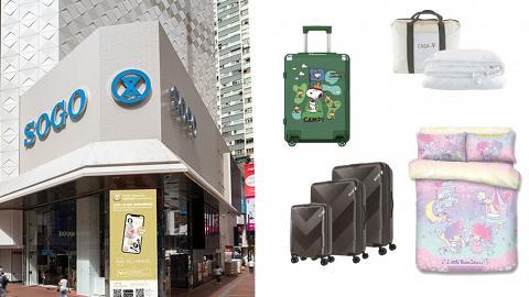【SOGO感謝祭2020】SOGO Thankful Week 2020 Part 1 床單/枕頭/被鋪/行李箱優惠