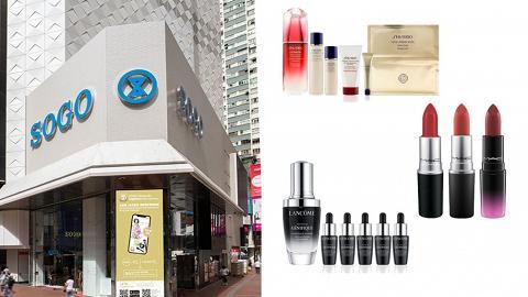 【SOGO感謝祭2020】SOGO Thankful Week 2020 Part 1 人氣化妝品/護膚品優惠盤點