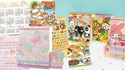網購Sanrio卡通座檯月曆/迷你掛曆!2021年新款登場 Hello Kitty/布甸狗/玉桂狗/AP鴨/蛋黃哥