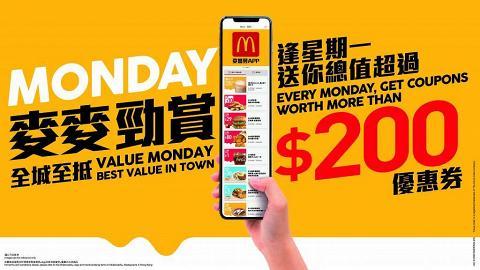 【麥當勞優惠】麥當勞App快閃一星期限定優惠 $12脆香雞翼加汽水/免費加大/$85麥炸雞桶