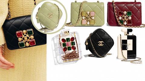 【名牌手袋】Chanel 2020秋冬大熱12款手袋!夢幻寶石袋/菱形雙C包/全新5號香水包