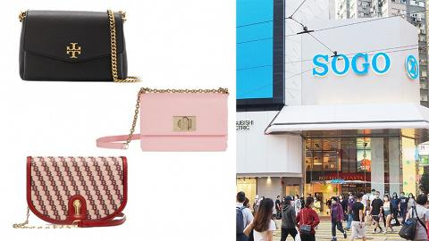 【SOGO感謝祭2020】SOGO名牌手袋/銀包減價優惠 Furla/Michael Kors/Tory Burch/Coach