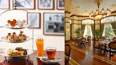 【迪士尼優惠】香港迪士尼樂園米奇茶聚雙人下午茶優惠 嘆士多啤梨拿破崙/鬆餅/蟹肉啫哩/菠菜酥