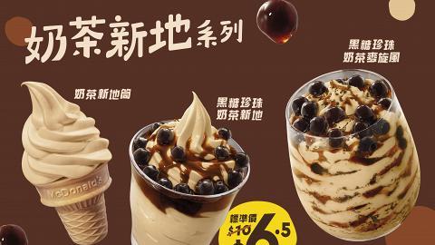 麥當勞甜品站期間限定全新奶茶新地系列 優惠價$6.5歎黑糖珍珠奶茶新地!