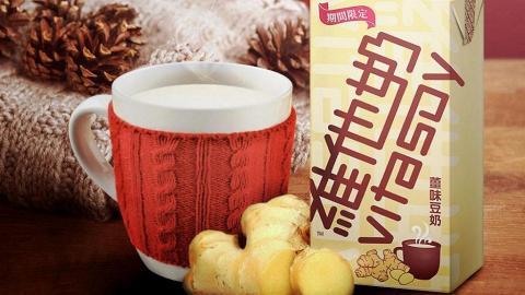 【便利店新品】維他奶季節限定口味登陸便利店 $6.5薑味豆奶大熱回歸!