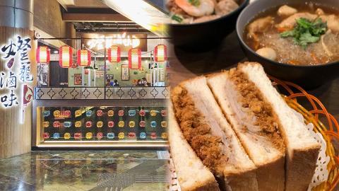 【旺角美食】台北夜市人龍店燈籠滷味進駐旺角 歎勻達30款滷味+全新台式早餐登場!