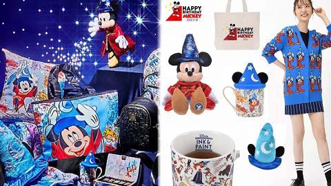 日本迪士尼推米奇80周年Fantasia限定新品!過40款帆布袋/手機殼/銀包/衛衣/杯/首飾/公仔