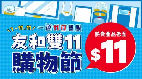 【雙11優惠】友和YOHO雙11購物節限時優惠!過20000款家品電器低至$11/匯豐信用卡享$200折扣