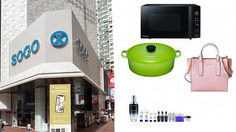 【SOGO感謝祭2020】銅鑼灣店SOGO Thankful Week 2020 Part 2 美妝/手袋/廚具/電器優惠