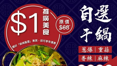 【11月優惠】5大餐廳超抵$1美食優惠 KFC/麥當勞/麻辣風雲/Daily 13 cafe
