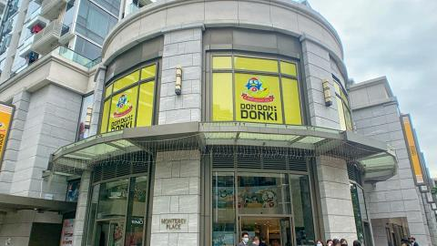 驚安の殿堂DONKI將軍澳1.6萬呎新店開幕!24小時營業/築地銀章魚燒進駐/特價區$10起
