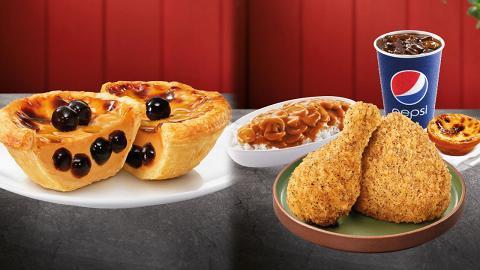 KFC期間限定全新台式系列! 全新黑糖珍珠葡撻+人氣鹽酥雞再度登場