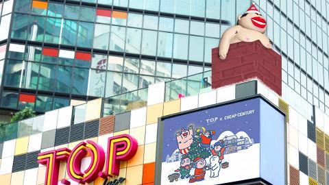 【聖誕好去處2020】本地漫畫「賤人新世紀」聖誕佈置登陸旺角T.O.P.!人氣角色「大麻成」影相位