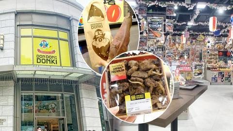 【將軍澳Donki】驚安的殿堂Don Don Donki將軍澳店美食掃街攻略 A4和牛便當/$6關東煮/$10零食區