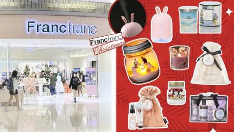 【聖誕禮物2020】Francfranc交換聖誕禮物推介!20款$300以下實用抵買家電/護膚套裝/香氛蠟燭