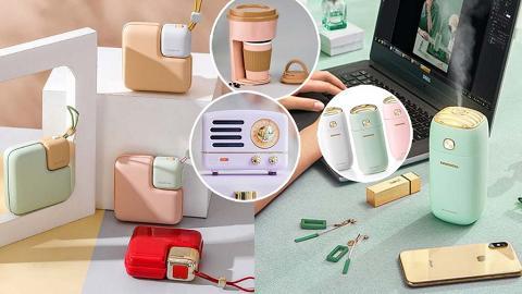 【聖誕禮物2020】聖誕節10大女生最想收到實用粉色家電 空氣加濕機/潔面儀/充電器/隨行杯果汁機