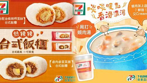 【便利店新品】7-Eleven便利店自家品牌新品 經典台式早餐飯糰/港式鮮茄焗豬扒飯/周打蜆肉湯