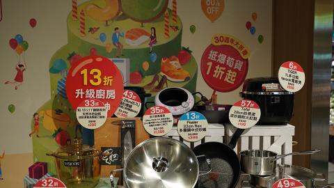 【一田購物優惠日】一田大減價2020低至1折 床品/廚具/行李箱/食品優惠率先睇