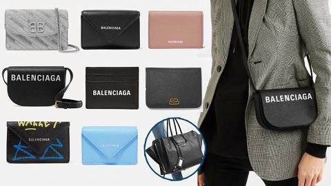 【Black Friday 2020】Balenciaga網購限時激減低至半價!精選10款手袋/銀包/卡套$1350起