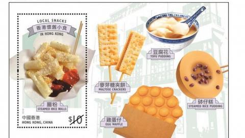 香港郵政「香港懷舊小食」系列郵票新登場 即日起開始預訂!有齊煎釀三寶/菠蘿油/魚蛋/滷水串
