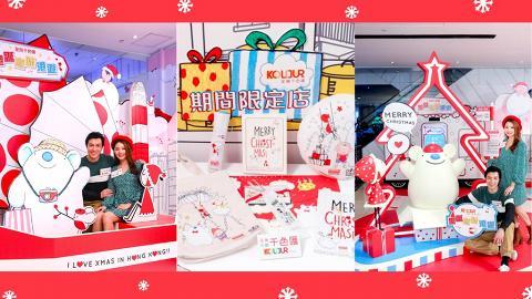 歐洲x香港著名插畫師帶來「聖誕意味港遊」藝術感滿載聖誕!