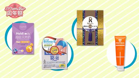 【3ChemBio 周年祭】多個皇牌健康品牌輪流登場 日日四重驚喜大優惠!
