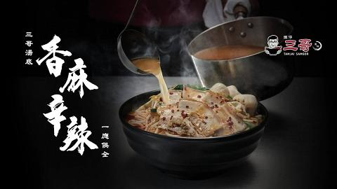 【11月優惠 】10大餐廳最新飲食優惠 譚仔三哥米線/GODIVA/天仁茗茶/爭鮮/洪瑞珍