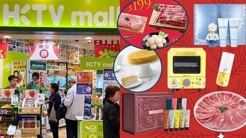 【聖誕優惠2020】HKTVmall聖誕市集限時減價開鑼!和牛火鍋/迪士尼家電/Lady M/廚具激減低至2折