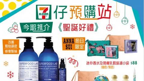 7-11便利店預購Récolte日系小家電乾果機+巨型黑加侖子軟糖 多款美妝產品及日用品新登場!